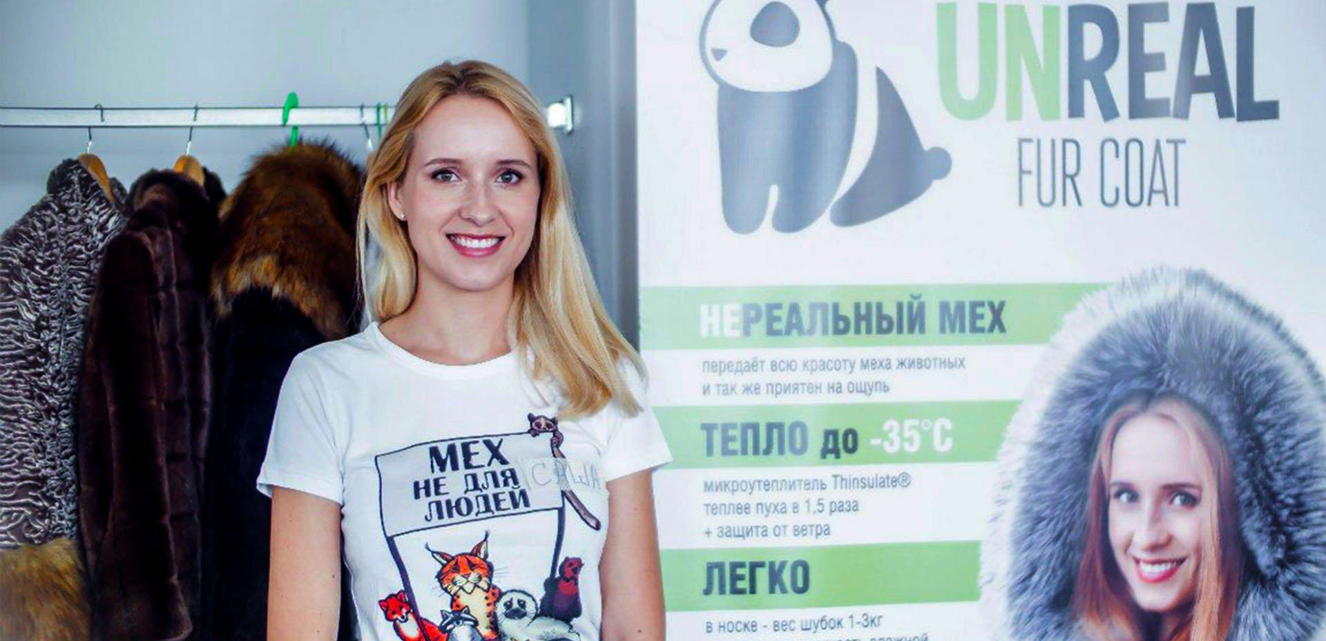 Aleksandra Stepanova e pellicce Unreal Fur Coat